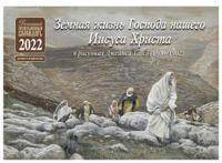 Календарь на 2022 год. Земная жизнь Господа нашего Иисуса Христа: перекидной