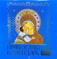 Православный календарь на 2022 год. Иконоокладный. Иконы Пресвятой Богородицы