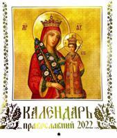 Православный календарь на 2022 год. Иконописный. Иконы Пресвятой Богородицы