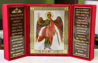 Складень бархат 13х16 с молитвой Ангел Хранитель