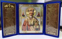 Складень бархат 13х16 с молитвой Святитель Николай