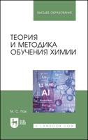 Теория и методика обучения химии. Учебник для вузов