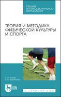 Теория и методика физической культуры и спорта. Учебное пособие для СПО