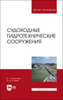 Судоходные гидротехнические сооружения. Учебник для вузов