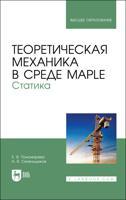 Теоретическая механика в среде Maple. Статика. Учебное пособие для вузов
