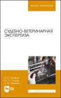 Судебно-ветеринарная экспертиза. Учебное пособие для вузов