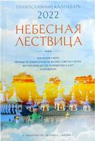 Календарь православный на 2022 г. Небесная лествица. Поучения о вере, Промысле Божием и цели жизни