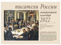 Календарь на 2022 год. Писатели России: перекидной