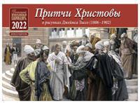Календарь православный на 2022 год. Притчи Христовы: перекидной
