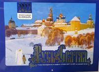 Календарь православный на 2022 год. Настенный, перекидной. Русь Святая