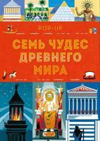 Семь чудес Древнего мира. POP-UP