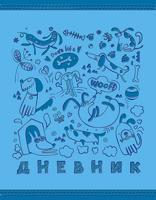 """Дневник школьный """"Веселые собаки"""""""