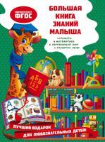 Большая книга знаний малыша
