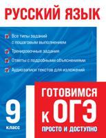 Русский язык. Готовимся к ОГЭ. 9 класс