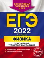 ЕГЭ-2022. Физика. Тематические тренировочные задания