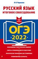 ОГЭ-2022. Русский язык. Итоговое собеседование