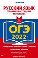 ОГЭ-2022. Русский язык. Сочинение-рассуждение и изложение