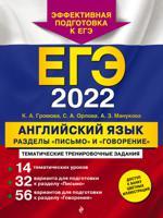 """ЕГЭ-2022. Английский язык. Разделы """"Письмо"""" и """"Говорение"""""""