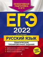 ЕГЭ-2022. Русский язык. Тематические тренировочные задания