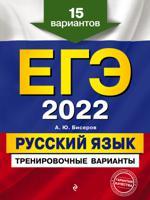 ЕГЭ-2022. Русский язык. Тренировочные варианты. 15 вариантов