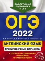ОГЭ-2022. Английский язык. Тренировочные варианты (+ аудиоматериалы)