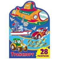 """Суперраскраска с любимыми героями """"Транспорт"""""""