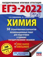 ЕГЭ-2022. Химия (60x84/8). 50 тренировочных вариантов экзаменационных работ для подготовки к единому государственному экзамену