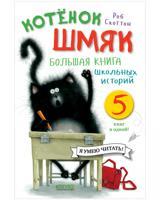 Котенок Шмяк. Большая книга школьных историй. 5 книг в одной!