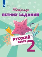 Тетрадь летних заданий. Русский язык. 2 класс
