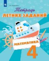 Тетрадь летних заданий. Математика. 4 класс
