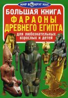 Большая книга. Фараоны Древнего Египта. Для любознательных взрослых и детей