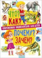 Современная энциклопедия для детей. Что? Как? Почему? Зачем?