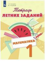 Математика. 1 класс. Тетрадь летних заданий