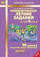 Комбинированные летние задания за курс 6 класса. 50 занятий по русскому языку и математике. ФГОС,