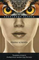 Homo scientis. Том 2: Продавец воздуха. Изобретения профессора Вагнера