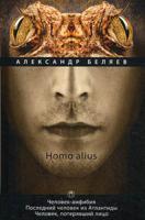 Homo alius. Том 3: Человек-амфибия. Последний человек из Атлантиды. Человек, потерявший лицо
