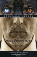 Homo experimentum. Том 1: Голова профессора Доуэля. Лаборатория Дубльвэ. Ариэль