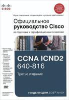 Официальное руководство Cisco по подготовке к сертификационным экзаменам CCNA ICND2 640-816 (+ CD-ROM)
