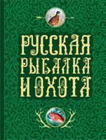 Русская рыбалка и охота. Записки самых известных охотников и рыболовов