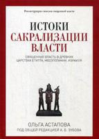 Истоки сакрализации власти. Священная власть в древних царствах Египта, Месопотамии, Израиля