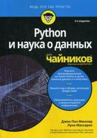 """Python и наука о данных для """"чайников"""". Руководство"""