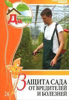 Защита сада от вредителей и болезней. Том 24