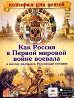 Как Россия в Первой мировой войне воевала и почему распалась Российская империя