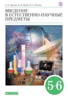 Введение в естественно-научные предметы. 5-6 класс. Учебник