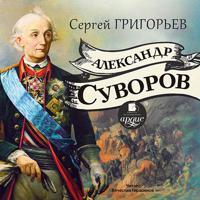 CD-ROM (MP3). Александр Суворов