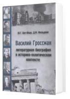 Василий Гроссман. Литературная биография в историко-политическом контексте
