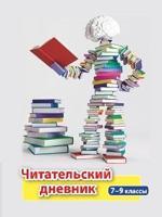 Читательский дневник: 7-8 классы, 165x215x4 мм