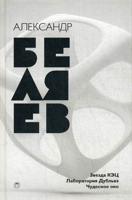 Собрание сочинений Беляева Александра Романовича. В 8-и томах. Том 6: Звезда КЭЦ. Лаборатория Дубльвэ. Чудесное око