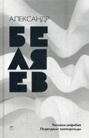 Собрание сочинений Беляева Александра Романовича. В 8-и томах. Том 3: Человек-амфибия. Подводные земледельцы