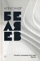 Собрание сочинений Беляева Александра Романовича. В 8-и томах. Том 7: Человек, нашедший свое лицо. Ариэль
